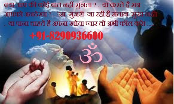 vashikaran specialist, love vashikaran specialist, vashikaran specialist in India, muslim vashikaran specialist, vashikaran specialist in uk, vashikaran specialist in usa, vashikaran specialist in australia, onlive vashikaran specialist Contact  Ankush Bhargav Ji  Mobile: +91-8290936600 Email : astrologyservicecenter@gmail.com Website: http://astrologyservicecenter.com/