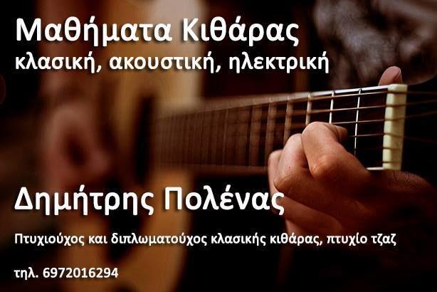 Παραδίδονται μαθήματα κιθάρας κλασσικής ακουστικής ηλεκτρικής (rock,blues,jazz) κατ'οίκον, τιμές προσιτές!!