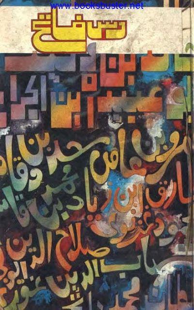maloomat books urdu pdf