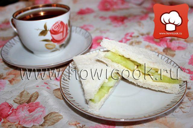 HowICook: Английский сэндвич с огурцом к чаю