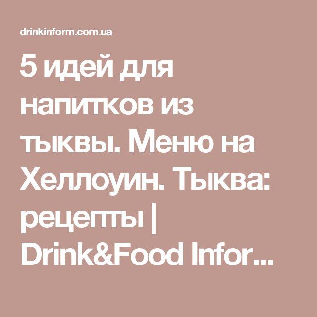 5 идей для напитков из тыквы. Меню на Хеллоуин. Тыква: рецепты | Drink&Food Inform. Рецепты блюд, коктейлей и кулинарные идеи
