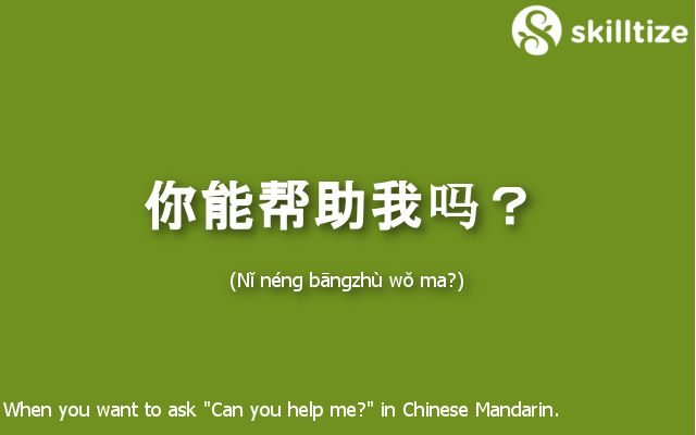 """Can you help me?"" in Chinese Mandarin"
