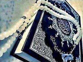 Blue-Quran-with-White-Beads.jpg (475×356)