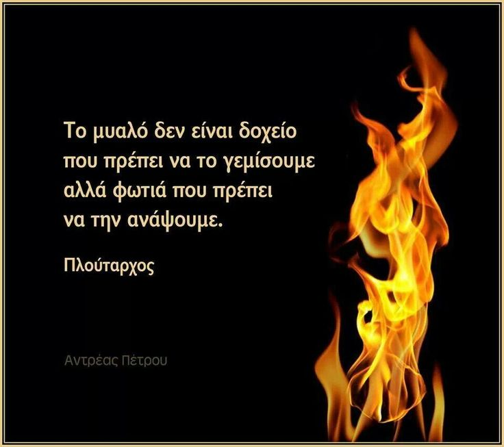 Mind is not a pot to fill but fire to light, Plutarchos, ancient greek philosopher
