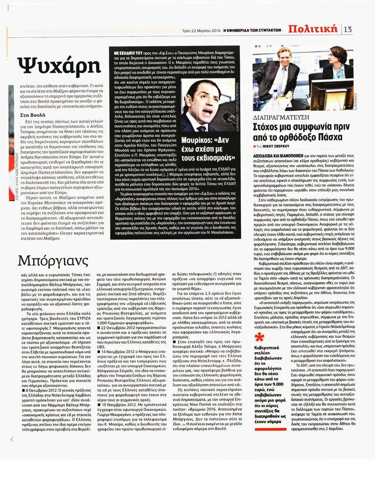 Efimerida ton Syntakton 13