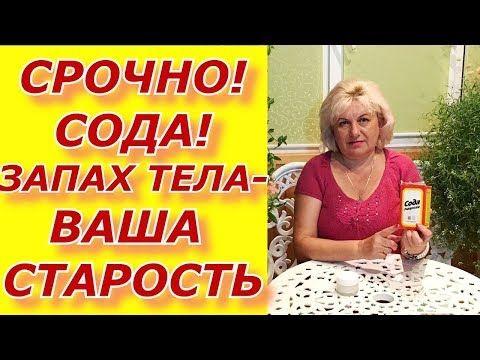 (305) Сода . Запах вашего тела - ваша старость . Метод И. П. НЕУМЫВАКИНА!!! - YouTube