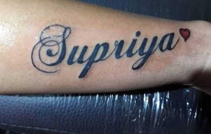 Supriya Name Style Tattoo Style Love Name Tattoo 2020 In 2020 Name Tattoo Tattoos For Daughters Tattoos For Kids