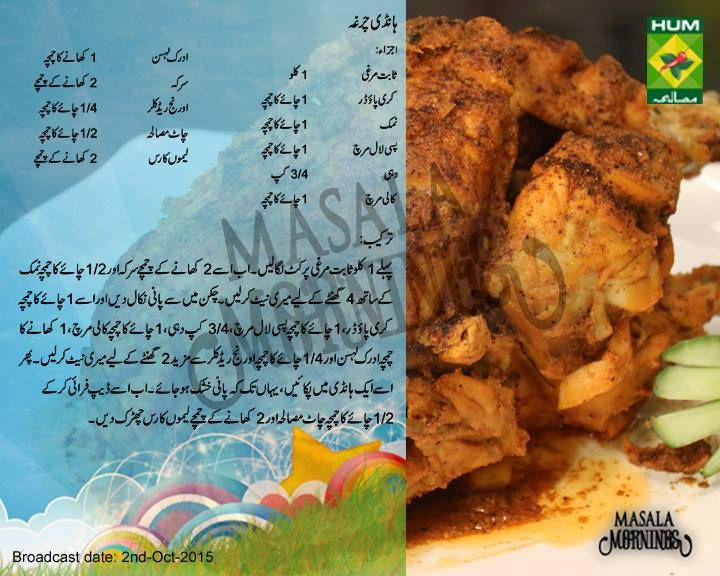 132 best pakistani food recipe in urdu images on pinterest handi chargha shireen anwar recipe in urdu forumfinder