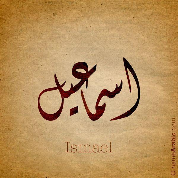 Ismael Arabic Calligraphy Names Calligraphy Name Arabic Calligraphy Arabic Calligraphy Design