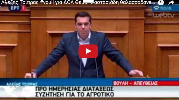 Στην αντεπίθεση πέρασε κατά τη δευτερολογία του ο πρωθυπουργός Αλέξης Τσίπρας, αντικρούοντας την κριτική που δέχθηκε από τον πρόεδρο της ΝΔ Κυριάκο Μητσοτάκη και την πρόεδρο του ΠΑΣΟΚ Φώφη Γεννηματ…