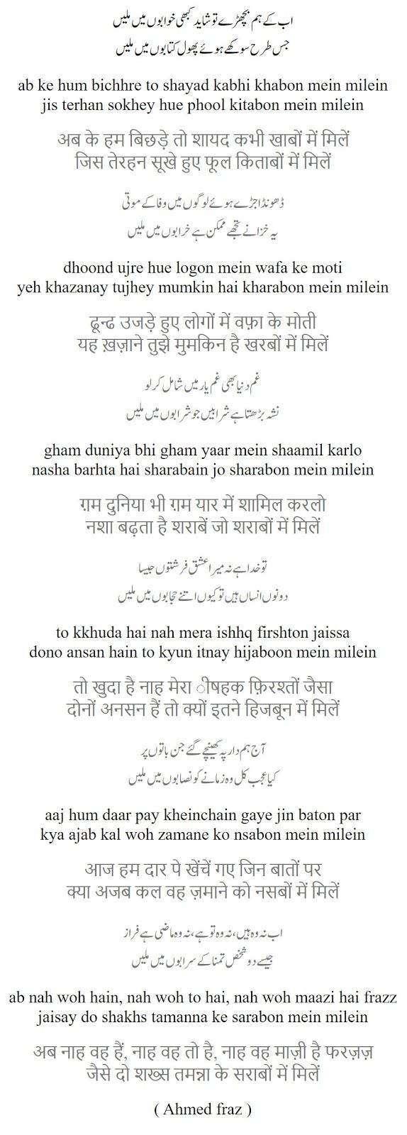 Pin on Urdu To Hindi Poetry
