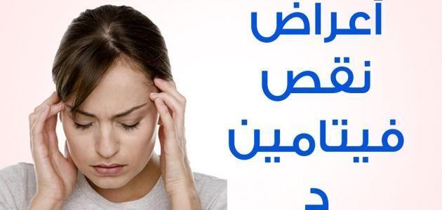 هل نقص فيتامين د يسبب ثقل في الرأس Vitamins Vitamin D Deficiency Vitamin D