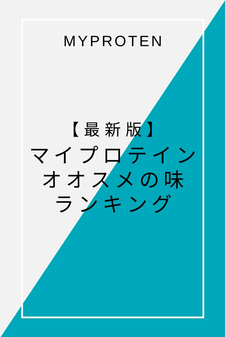 味 ランキング プロテイン マイ 【2021年更新】マイプロテイン70種類の味ランキング!全て飲んでおすすめの味をレビュー!