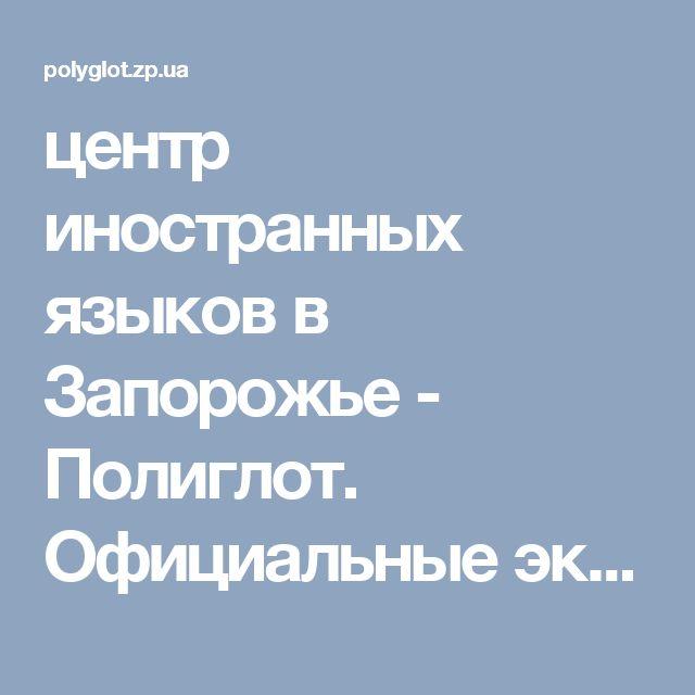 центр иностранных языков в Запорожье - Полиглот. Официальные экзамены в IElTS, Кембридж...
