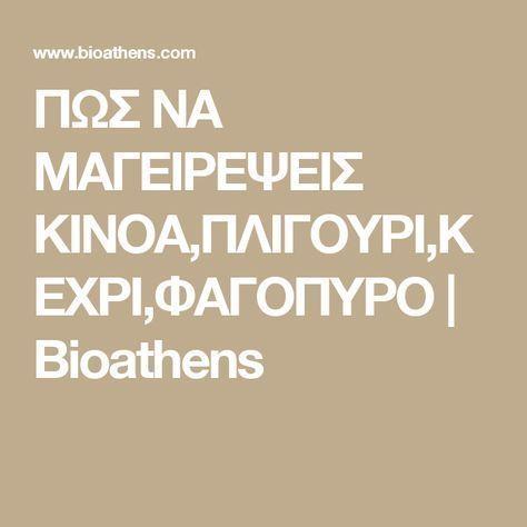 ΠΩΣ ΝΑ ΜΑΓΕΙΡΕΨΕΙΣ ΚΙΝΟΑ,ΠΛΙΓΟΥΡΙ,ΚΕΧΡΙ,ΦΑΓΟΠΥΡΟ | Bioathens