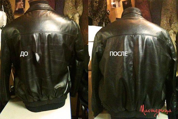 Ремонт кожаных изделий куртка