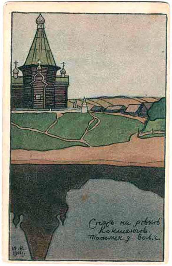 Русский Север в иллюстрациях Ивана Билибина