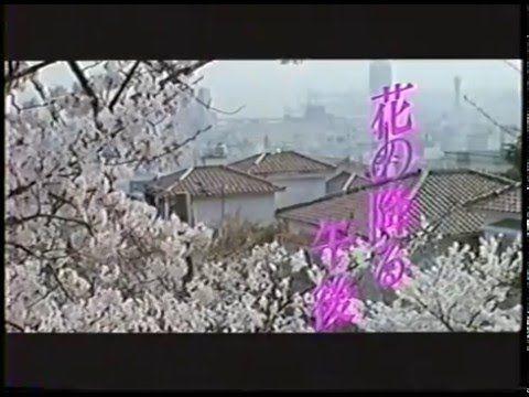 カルロス・トシキ&オメガトライブ 「Miss Dreamer」 (映画「花の降る午後」OP) 出演:古手川祐子、桜田淳子