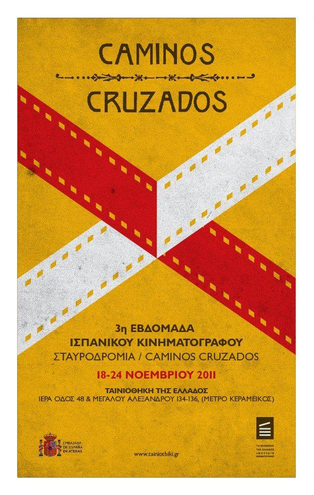 3η Εβδομάδα Ισπανικού Κινηματογράφου. 18-24 Νοεμβρίου 2011