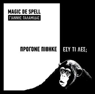 "Magic De Spell & Γιάννης Παλαμίδας ""Πρόγονε πίθηκε εσύ τι λες;"""