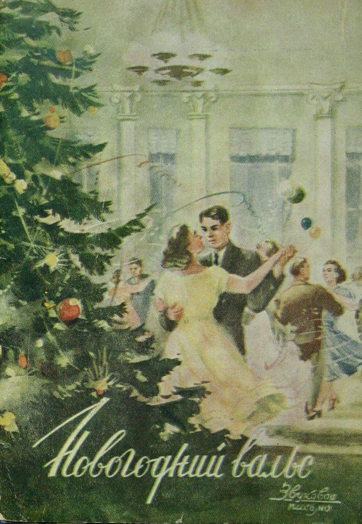 Новогодние открытки пятидесятых годов