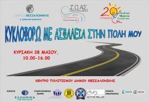 Με εξαιρετική επιτυχία και μεγάλη συμμετοχή πραγματοποιήθηκε στη Θεσσαλονίκη, την Κυριακή 28 Μαΐου 2017, η εκδήλωση «Κυκλοφορώ με Ασφάλεια στην πόλη μου» που συνδιοργάνωσαν η Δ'