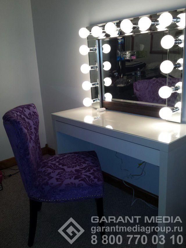 Эти зеркала прекрасно подходят для профессиональных Make up студий, так как лампы довольно яркие и освещают равномерно лицо, что позволяем нанести идеальный макияж. Они подходят для гримерных киностудий, телевидения, фото студий, театров, модельных домов, ну и конечно же для личного применения, тк это не просто зеркало, а прекрасный элемент декора для вашего интерьера Размер, цвет и количество ламп вы подбираете сами. Работаем по всей России. Количество ламп неограниченно. Форма и размер…
