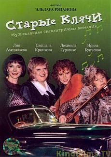 Старые клячи (1999) смотреть онлайн кино фильм бесплатно и без регистрации!