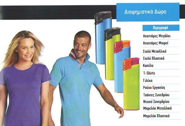 Διαφημιστικά Δώρα!! Αναπτήρες μεγάλοι- μικροί, Στυλό Μεταλλικά & πλαστικά, καπέλα, T- Shirts, Γιλέκα, Ρούχα Εργασίας, Τσάντες & Ντοσιέ Συνεδρίων, Μπρελόκ Μεταλλικά & πλαστικά!!!Ζητείστε μας προσφορά!!!Τηλέφωνο παραγγελιών 6944- 18.17.72 και nikmoshov2@gmail.com