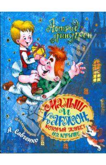 Астрид Линдгрен - Малыш и Карлсон, который живет на крыше обложка книги