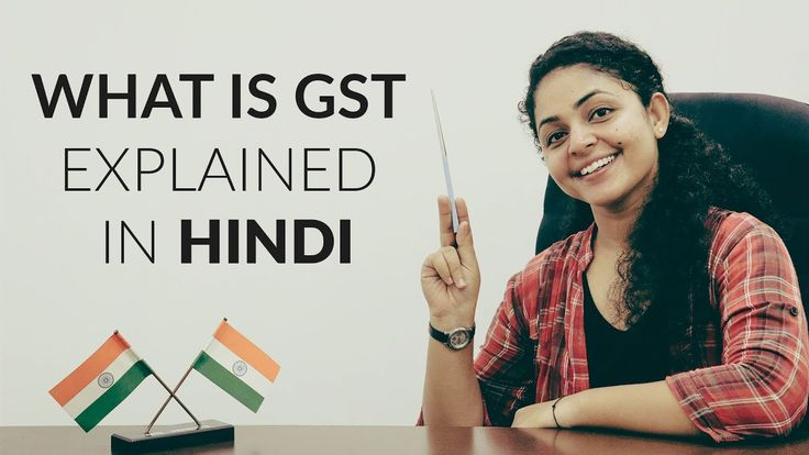What is GST Bill in Simple Terms | GST Explained in Hindi | What is GST ...   Goods and Services Tax (GST) is an indirect tax applicable throughout India which replaced multiple cascading taxes levied by the central and state governments. ... Under GST, goods and services are taxed at the following rates, 0%, 5%, 12% and 18%.