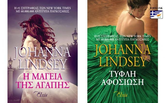 """Κερδίστε δύο μυθιστορήματα της Johanna Lindsey """"Τυφλή αφοσίωση"""" και """"Η μαγεία της αγάπης"""""""