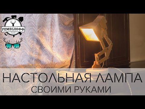 МИСТЕР ВЖИК - Настольная лампа Pixar своими руками от Remesloff, Tatet.ua и Tatet.ru - YouTube