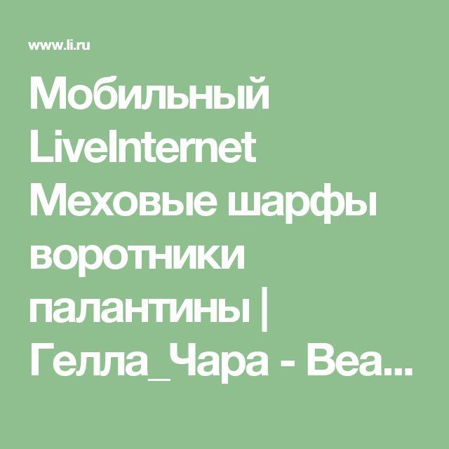 Мобильный LiveInternet Меховые шарфы воротники палантины | Гелла_Чара - Beautiful Life |