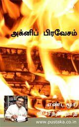 Agnip Pravesam  - Tamil eBook