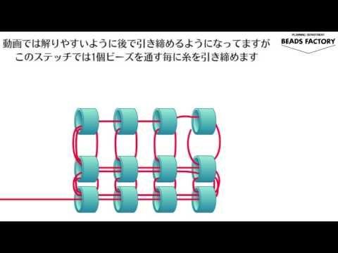アニメーションで覚えるビーズステッチ~スクエアステッチ~ - YouTube
