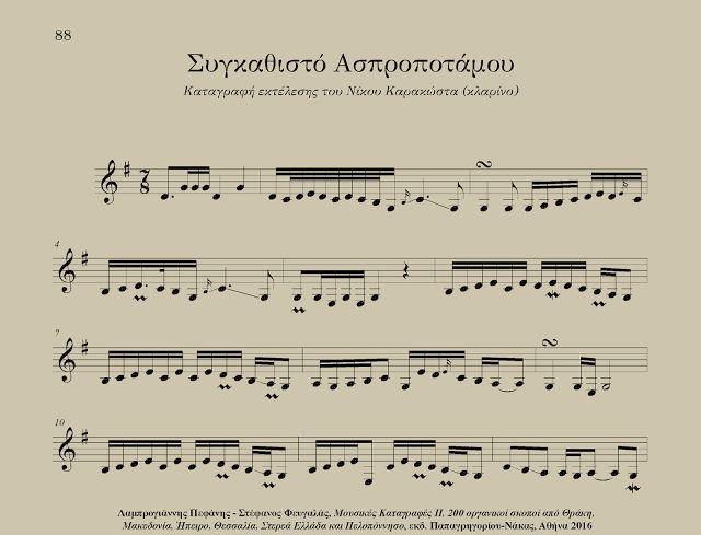 Συγκαθιστό Ασπροποτάμου - Νίκος Καρακώστας (κλαρίνο) Απόσπασμα από το βιβλίο: Λαμπρογιάννης Πεφάνης - Στέφανος Φευγαλάς, Μουσικές Καταγραφές ΙΙ - 200 οργανικοί σκοποί από Θράκη, Μακεδονία, Ήπειρο, Θεσσαλία, Στερεά Ελλάδα και Πελοπόννησο, εκδ. Παπαγρηγορίου-Νάκας, Αθήνα 2016