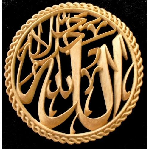 PTG-07: Allah Sign Hand carved in wood
