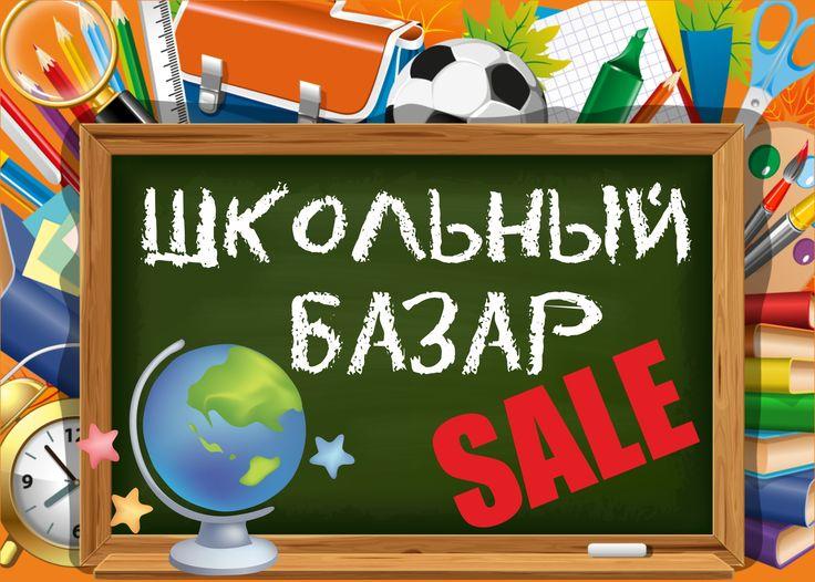 """На БериКод.ру открался """"Школьный Базар 2015""""!  Уже сейчас, Вы можете забрать более 30 промокодов на скидку на одежду, канцтовары, книги, электронику, мебель!  Каждый день список пополняется!  #berikod #берикод #школьныйбазар2015 #saleschool2015 #канцтовары #промокод #купон"""
