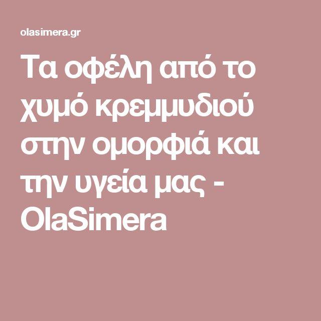 Τα οφέλη από το χυμό κρεμμυδιού στην ομορφιά και την υγεία μας - OlaSimera