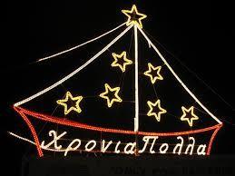 xronia polla lights - christmas lights