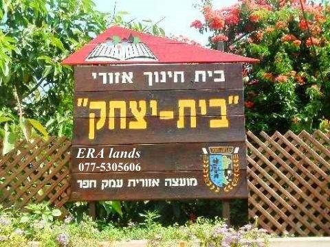 למכירה במושבי השרון ועמק חפר משקים חקלאים ובתים בהרחבת המושבים...טל' 050-5746326...www.newhome4u.co.il...Luxury properties for sale in Israel 2012.