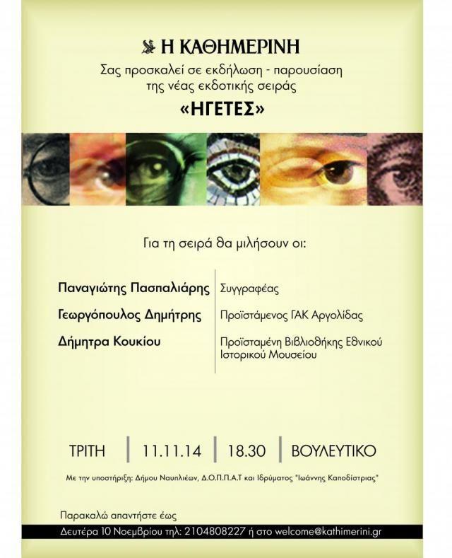 Στο ΒΟΥΛΕΥΤΙΚΟ την Τρίτη 11 Νοεμβρίου, 18.30, θα πραγματοποιηθεί εκδήλωση αφιερωμένη στον Ιωάννη Καποδίστρια.  Η είσοδος στην εκδήλωση είναι ελεύθερη.