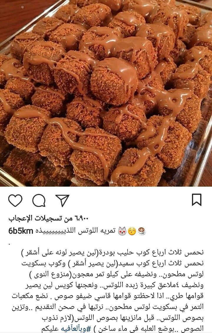 Pin By Asma Alotaibi On طبخ Food Receipes Cooking Recipes Desserts Dog Food Recipes