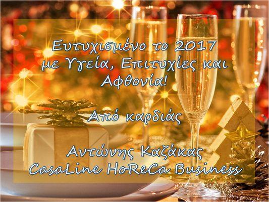 Ευτυχισμένο το Νέο Έτος