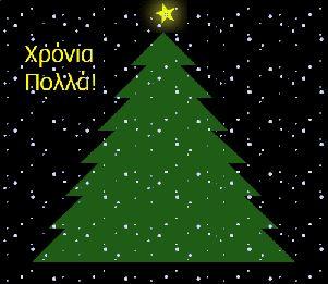 Χριστουγεννιάτικη κάρτα με χιόνια