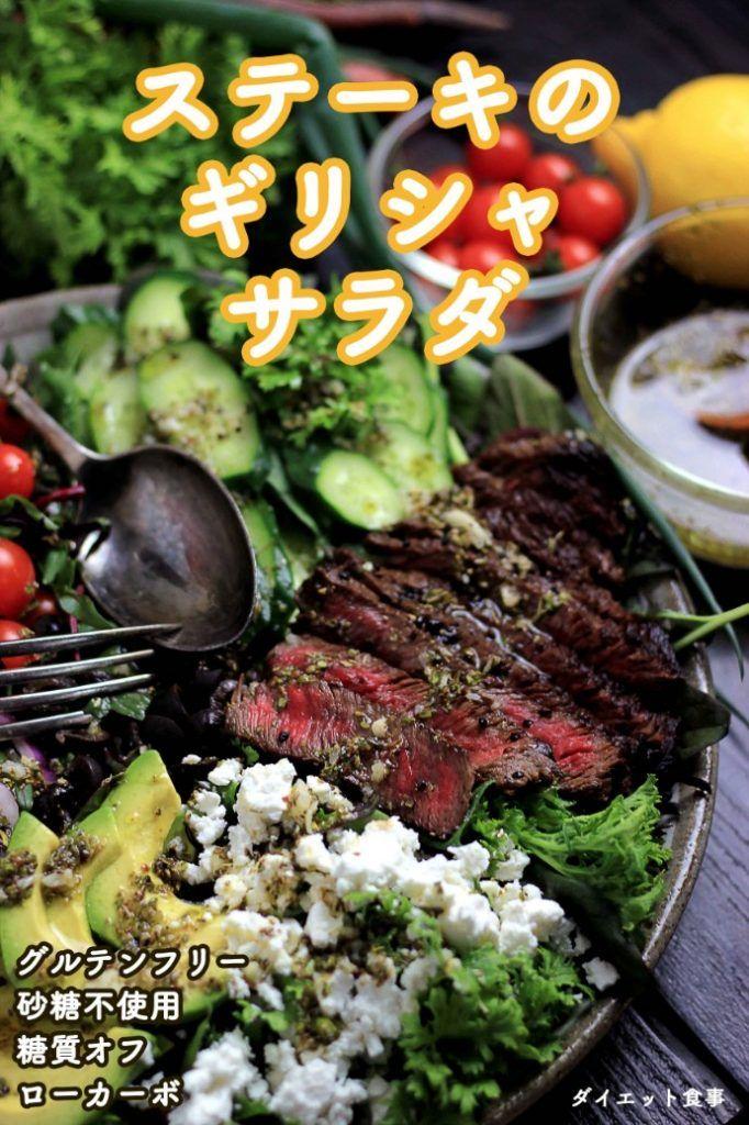 ダイエット食事・このステーキのギリシャサラダは糖質10g以下です。このレシピを参考に料理を作れば、必要以上に糖質量をオーバーしてしまうことはありませんし、安心して糖質制限ダイエットを続けることが出来ます!
