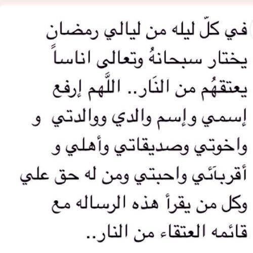 #اللهم اعتقنا من الناراللهم اعتقنا من الناراللهم اعتقنا من النار