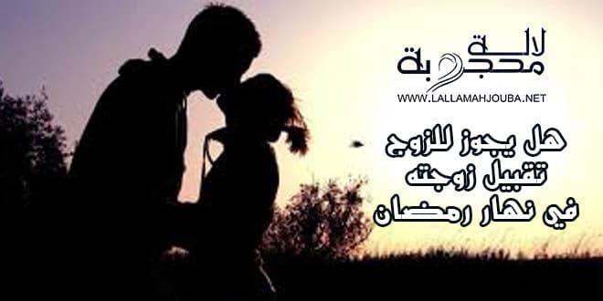هل يجوز للزوج تقبيل زوجته في نهار رمضان Fictional Characters Character