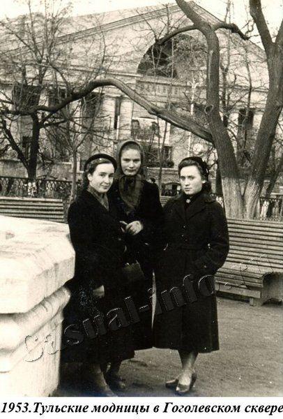 Soviet fashion, 1953, Tula